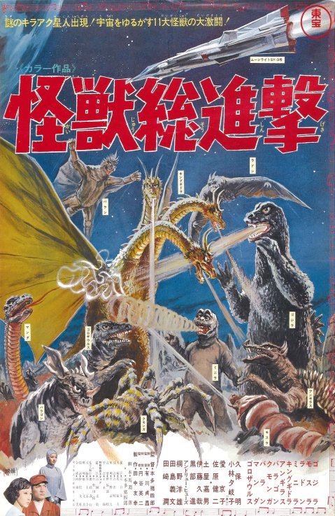 Destroy All Monsters - Japanese Mini Promo Poster (Reproduction)