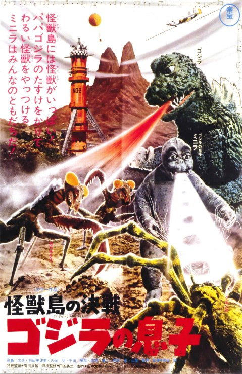 Son of Godzilla - Japanese Mini Promo Poster, Style A (Reproduction)